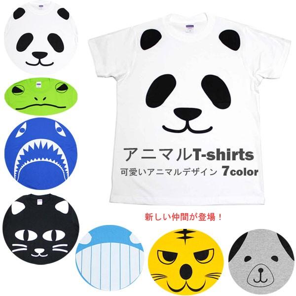 アニマル Tシャツ ネコ パンダ かえる おも...