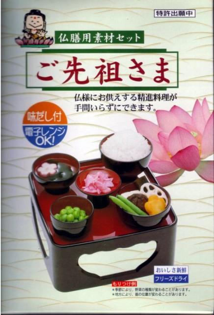 仏膳用素材セット「ご先祖様」仏具用品 法要 祭壇...