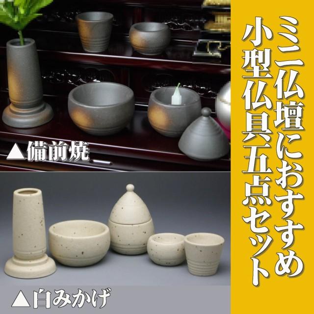 仏具セット いちりん草 仏具 5点セット 極上香炉...