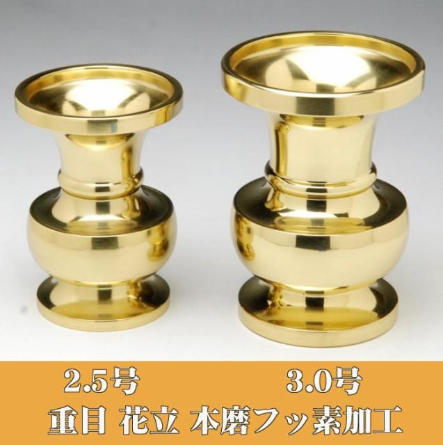 [真鍮製] 重目 花立 (花瓶) 2.5号  本磨 フッ素...