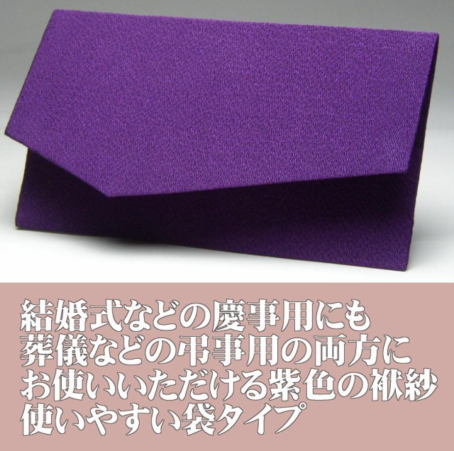 ふくさ 金封 袱紗 紫色 ちりめん 慶弔両用 葬儀 ...