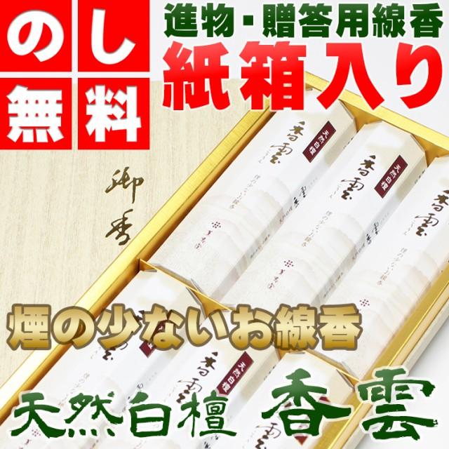 お線香 贈答用 進物用 香雲 短寸6入和装紙箱【熨...