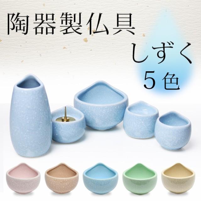 【送料無料】仏具 5点セット しずく 5具足  茶湯...
