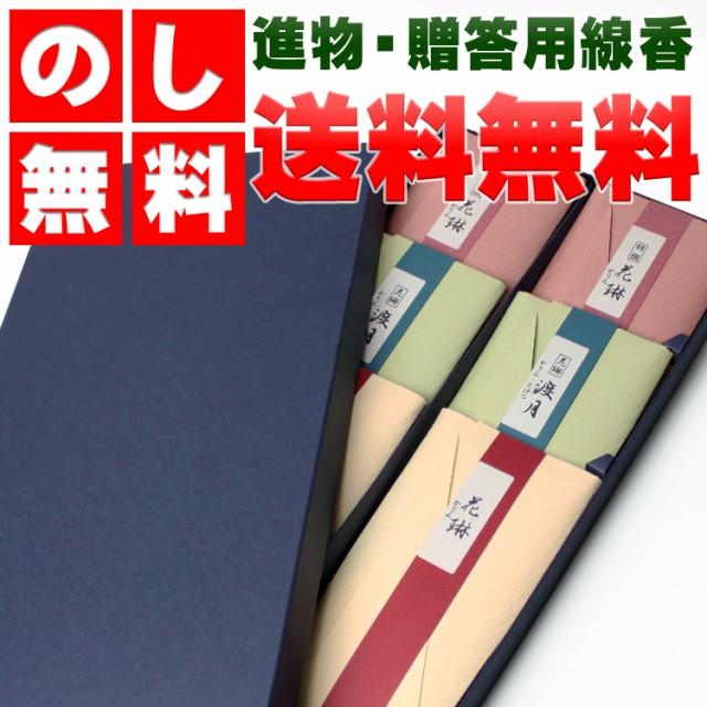 進物用・贈答用のお線香・薫寿堂 かりん物語 化粧...