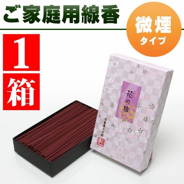 家庭用線香・奥野晴明堂 花の旅「紅梅」沈香屋久...