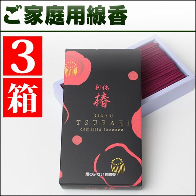 家庭用お線香 利休「椿 赤色」大バラ3箱セット