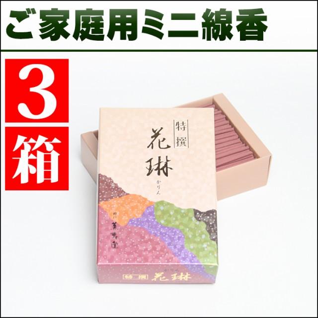家庭用お線香「特撰花琳」ミニ3箱セット