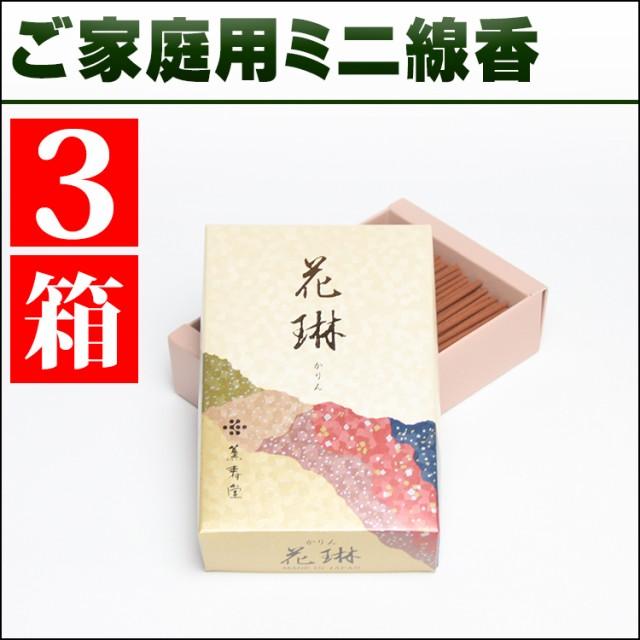 家庭用お線香「花琳」ミニ3箱セット