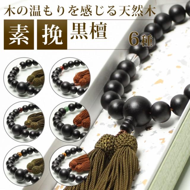 数珠・念珠 男性用 6種から選べる素挽黒檀(すび...