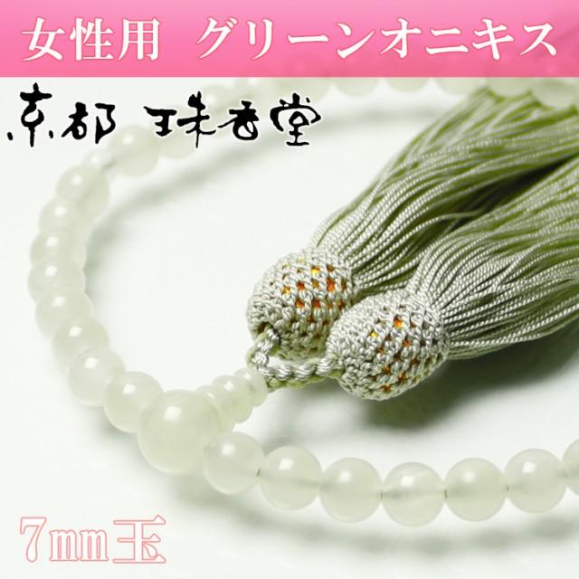 【送料無料】数珠・念珠(女性用)グリーンオニキ...