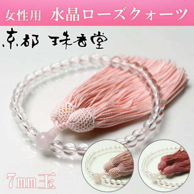 【送料無料】数珠・念珠(女性用) 本水晶7ミリ玉...