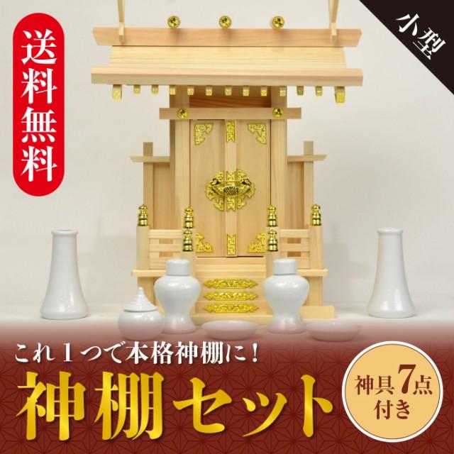 神棚 1社 小型神棚 神具セット付 中神明 ひのき製...