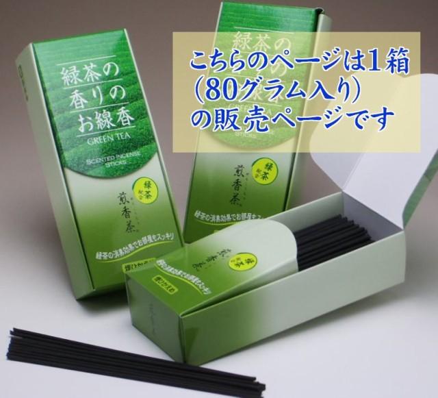 煎香茶(家庭用線香80グラム入り) /仏具用品 お...