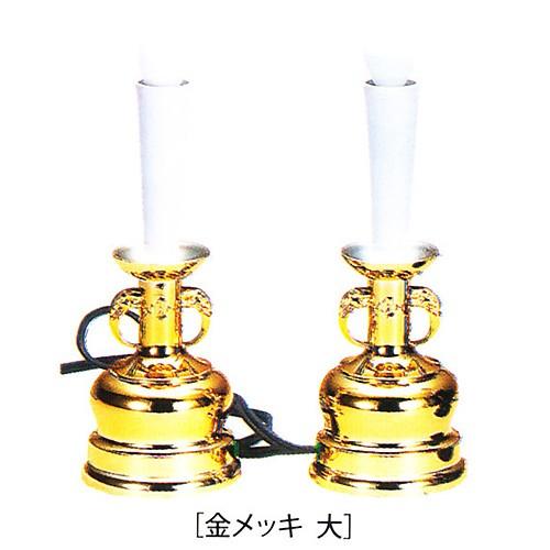 仏具 電子ロウソク・線香 | 電気ローソク 大 | ...