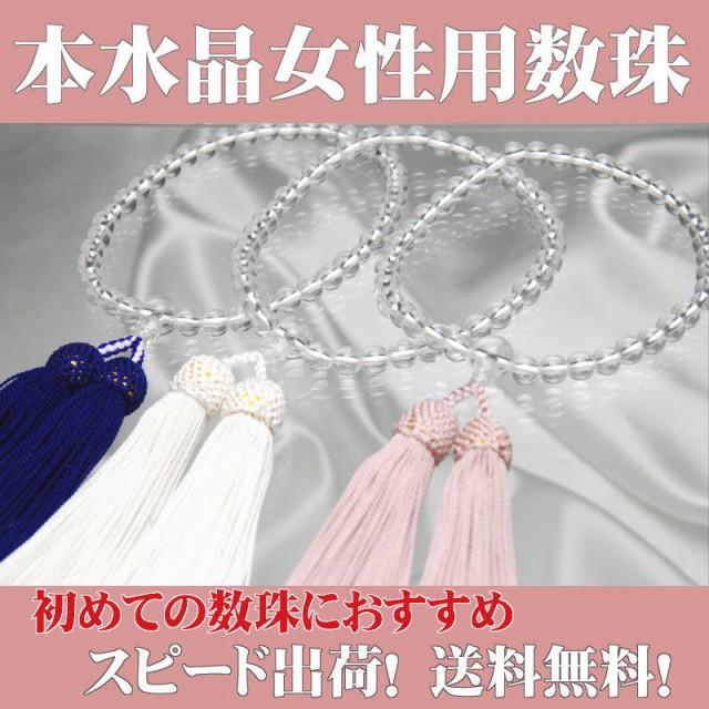 仏具 数珠 本水晶 女性用 7ミリ珠 共仕立 数珠袋...