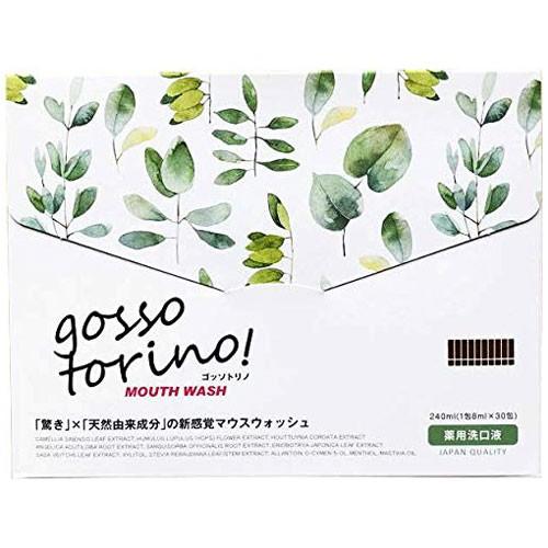 【送料無料】 ゴッソトリノ 30包 マウスウォッシ...