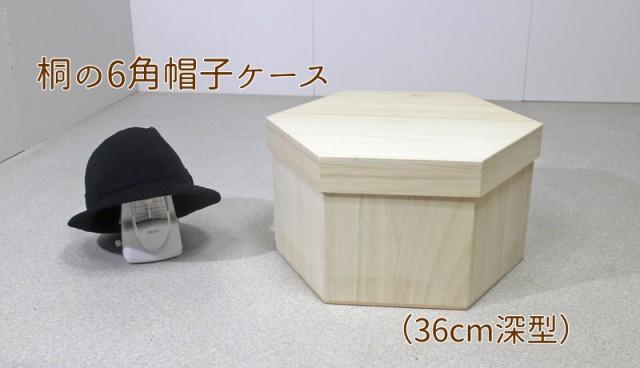 桐の帽子収納ケース 帽子 収納 6角形の形をし...