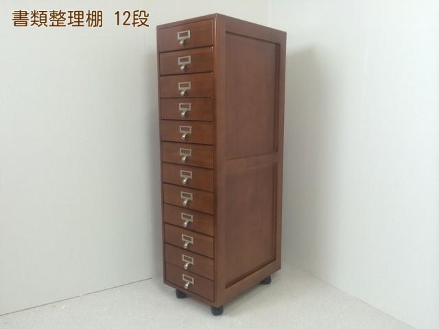 書類整理棚 12段 キャスター付き 木製 書類 収納...