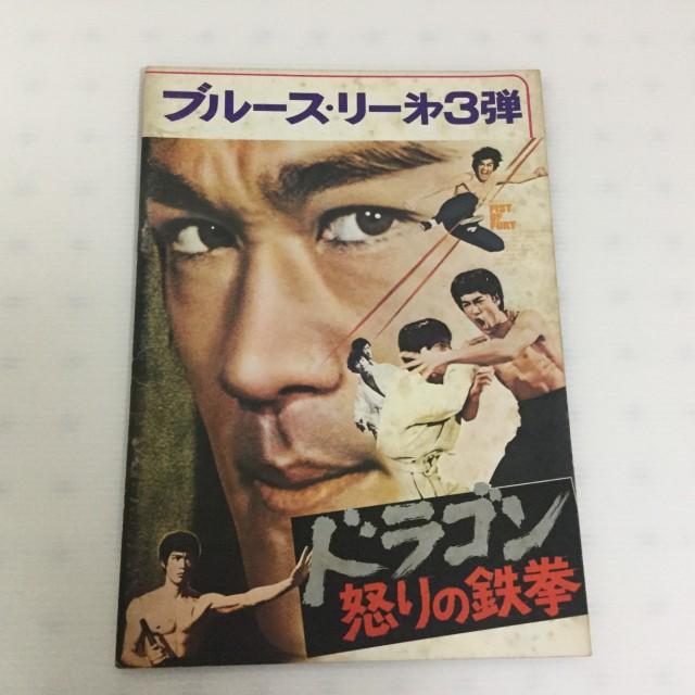 【映画パンフレット】ドラゴン怒りの鉄拳(197...
