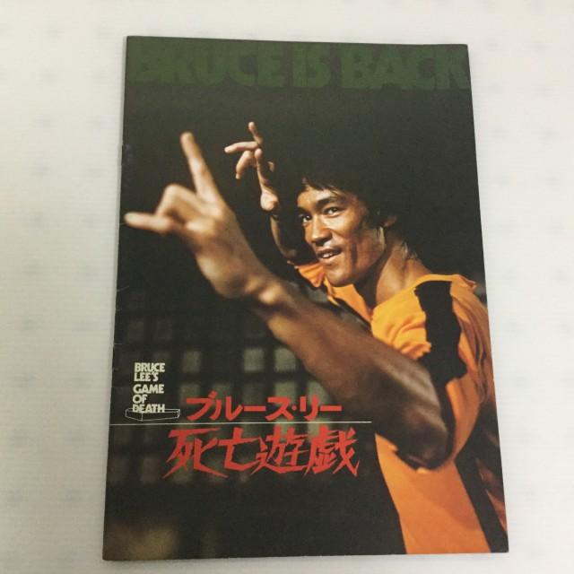 【映画パンフレット】死亡遊戯 (1978) A4判...