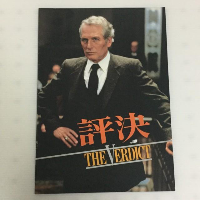 【映画パンフレット】評決 (1982)A4判 ■...