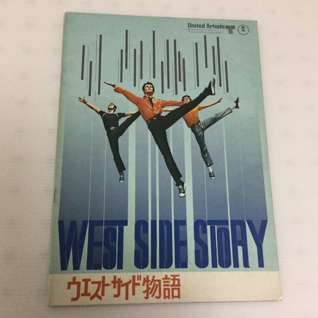 【映画パンフレット】ウエスト・サイド物語(19...