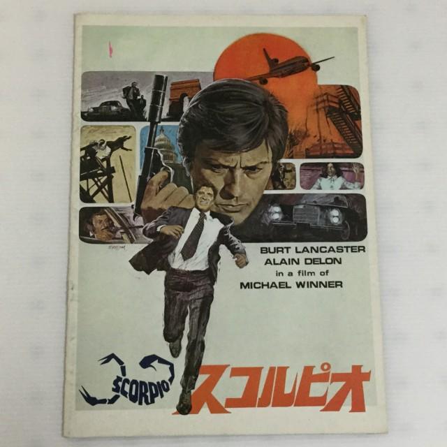 【映画パンフレット】 スコルピオ(1973)A...