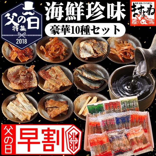 【お中元ギフト】送料無料!極上海鮮10種の珍味お...