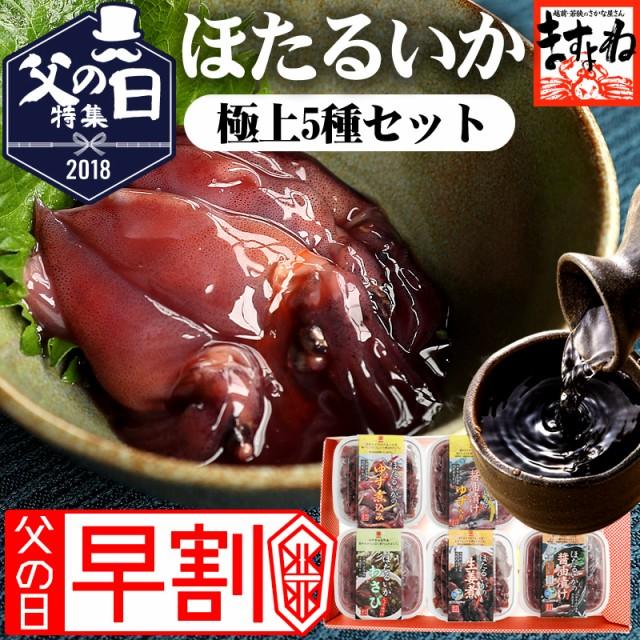 【お中元 ギフト】送料無料!ほたるいか5種の珍味...