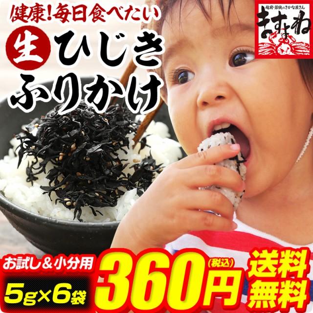 ひじき生ふりかけ★360円全国送料無料♪健康ひじ...