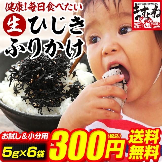 ひじき生ふりかけ★300円全国送料無料♪健康ひじ...