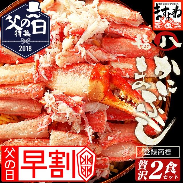 お中元早割 福八かにまぶし【登録商標】贅沢2食セ...