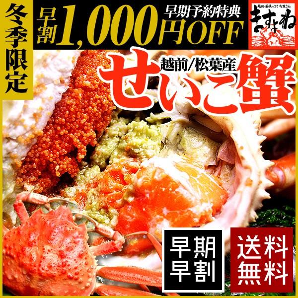 早割 5.980円を1.000円OFF 新物 未冷凍 越前せい...