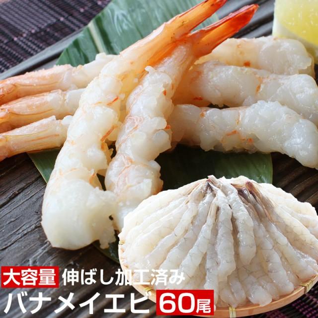 尾付伸ばし海老 たっぷり60尾入り(30尾(345g)×2P...