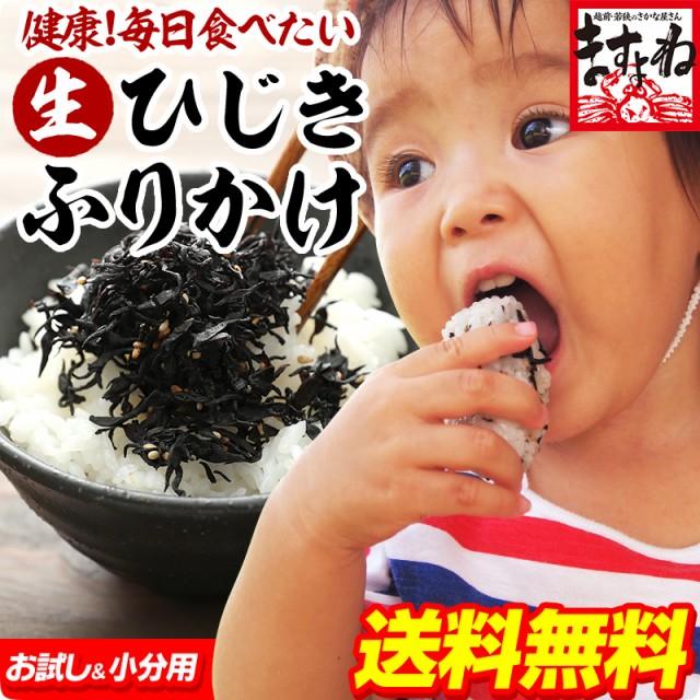 【お試しサンプル品】健康ひじき生ふりかけ5g×3...