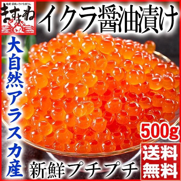 新鮮なアラスカ産いくら醤油漬け500g 北海道加工 ...