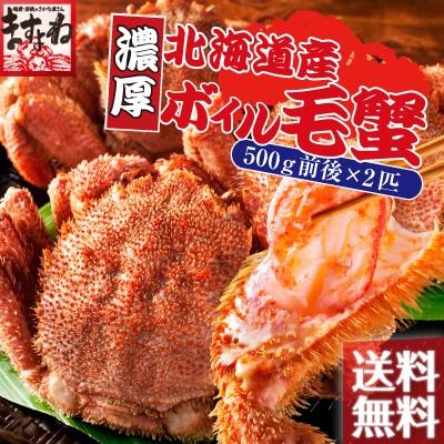 北海道産 大サイズ 茹で毛蟹500g前後×2匹(計1kg)送料無料 ボイル 茹で かに カニ 蟹 毛ガニ のし可