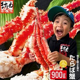 1周年感謝祭セール とくダネ!出演の蟹 プレミアム品 極上 特大ボイルタラバ蟹足900g前後 約2人前 たらば タラバ かに カニ 蟹  のし可