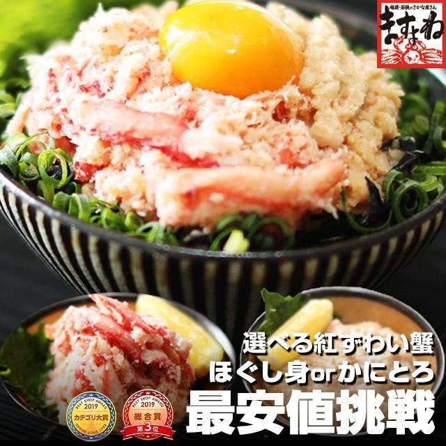 日本海産厳選 選べる 紅ズワイ蟹ほぐし身300g or ...