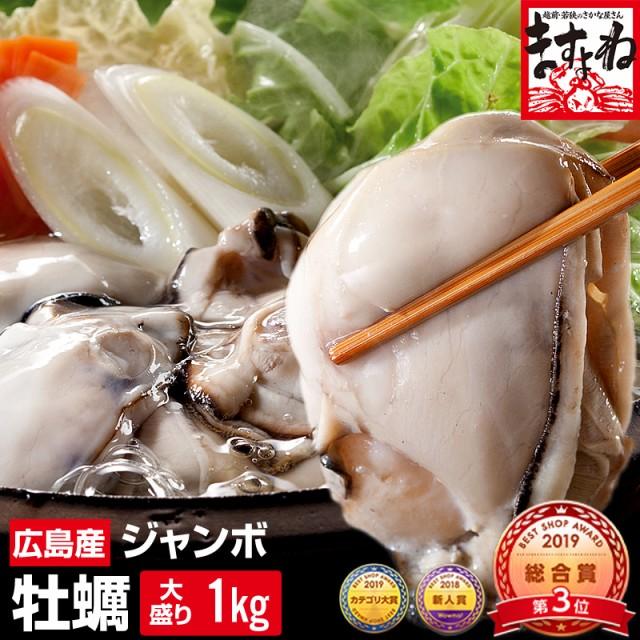 かき カキ 牡蠣 むき身 ジャンボ広島カキ1kg 送料...