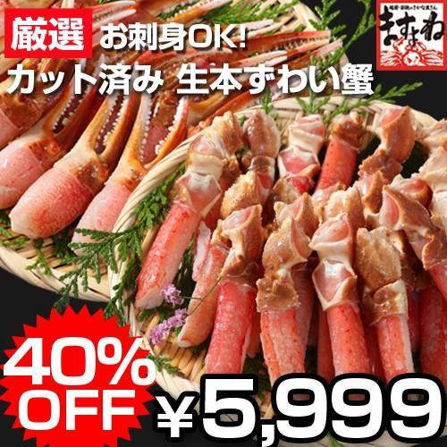 かに カニ 蟹 \数量限定⇒大特価40%OFF/ 2kg...