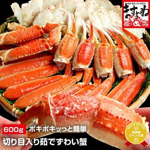 かに カニ 蟹 \簡単に食べられる茹で本ずわい蟹 特殊カット済み/ 簡単に食べられる 茹で本ずわい蟹600g(総重量800g) 送料無料 ずわいが
