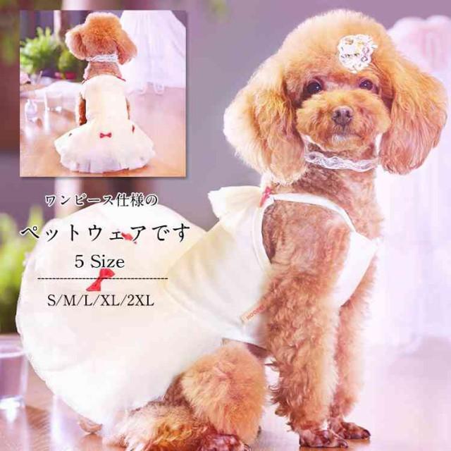 犬服 ワンピース  ドレス  ワンちゃん  ペット用 ...