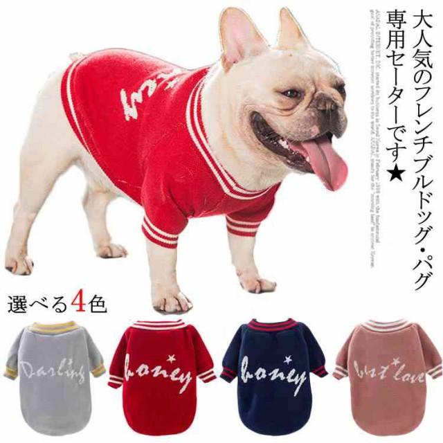 フレンチブルドッグ・パグ専用 犬服 トレーナー ...