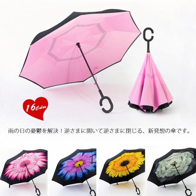 逆向き 逆さまの傘 傘 逆さ傘 晴雨兼用 UVカット ...