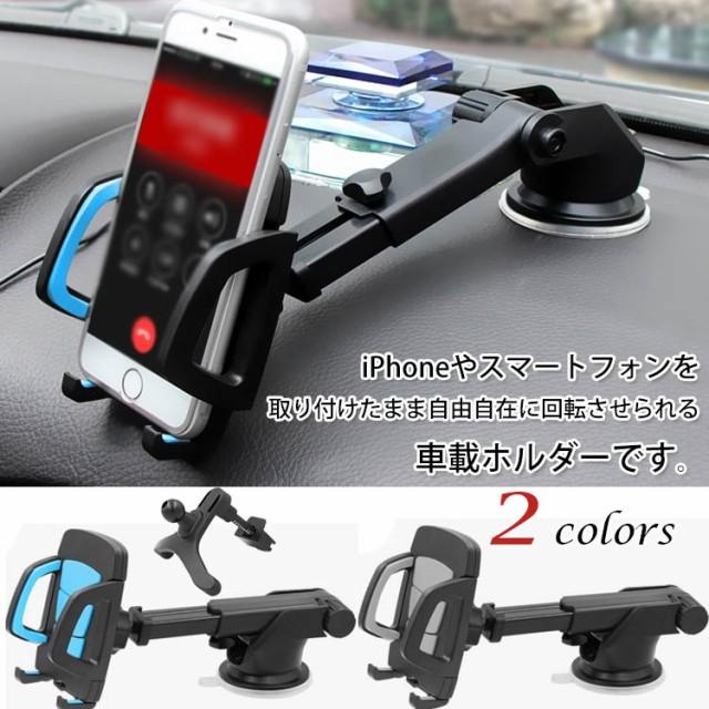 スマホ 車載ホルダー iPhone スマートフォン スマ...