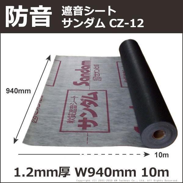 防音シート 遮音シート サンダムCZ-12 厚さ1.2mm ...