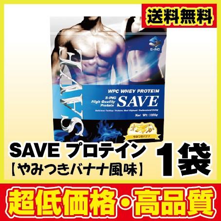 ホエイプロテイン 1kg 【送料無料】 SAVE プロテ...