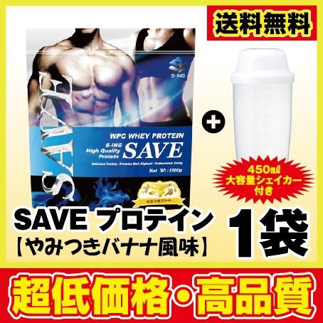 【シェイカー付】 SAVE プロテイン やみつきバナ...