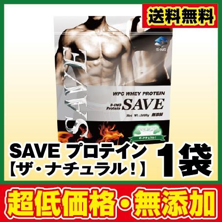 無添加 ホエイプロテイン 【送料無料】 SAVE プロ...